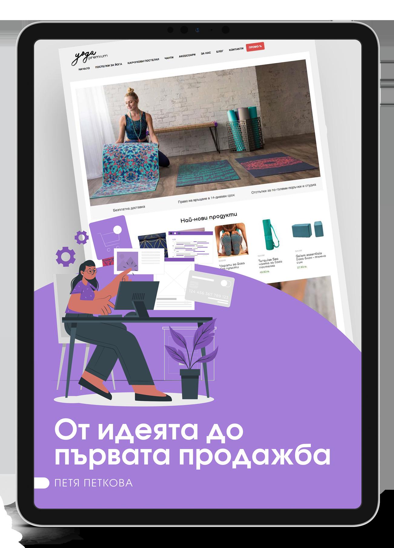 Ръководство за създаване на онлайн магазин